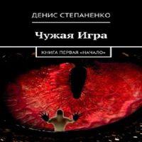 Денис Степаненко «Начало (1 часть)»