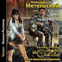 Николай Метельский «Чужие маски»
