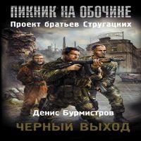 Денис Бурмистров «Черный выход»