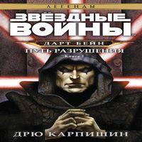 Дрю Карпишин «Путь разрушения»