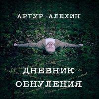 Артур Алехин «Дневник обнуления»