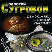 Валерий Сугробов «Два хомяка в одной квартире»