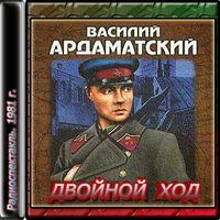 Василий Ардаматский «Двойной ход»