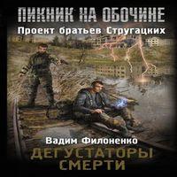 Вадим Филоненко «Дегустаторы смерти»