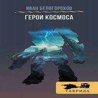 Иван Белогорохов «Герои космоса»
