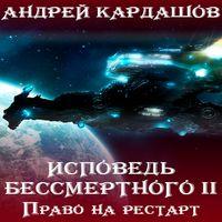 Андрей Кардашов «Право на рестарт»