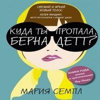 Мария Семпл «Куда ты пропала, Бернадетт?»