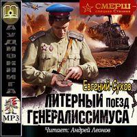 Евгений Сухов «Литерный поезд генералиссимуса»