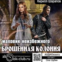 Кирилл Шарапов «Маховик неизбежного»