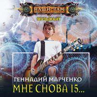 Геннадий Марченко «Мне Снова 15…»