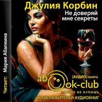 Джулия Корбин «Не доверяй мне секреты»