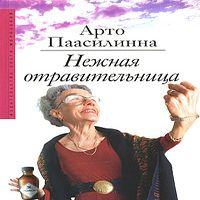 Арто Паасилинна «Нежная отравительница»