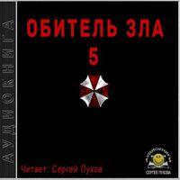 Сергей Апарин «Обитель зла 5»