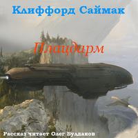 Клиффорд Саймак «Плацдарм»