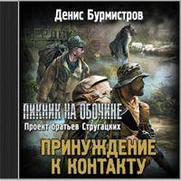 Денис Бурмистров «Принуждение к контакту»