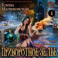 Елена Малиновская «Приворотное зелье»