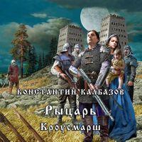 Константин Калбазов «Кроусмарш»