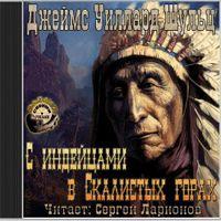 Джеймс Уиллард Шульц «С индейцами в Скалистых горах»