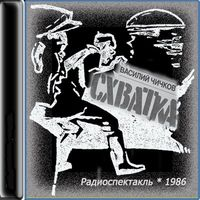 Василий Чичков «Схватка»
