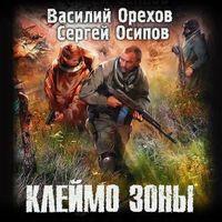 Василий Орехов и Сергей Осипов «Клеймо зоны»