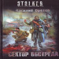 Василий Орехов «Сектор обстрела»