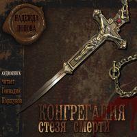 Надежда Попова «Стезя смерти»