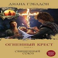 Диана Гэблдон «Огненный крест. Книга 1. Священный союз»