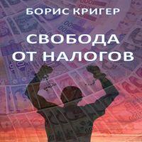 Борис Кригер «Свобода от налогов»