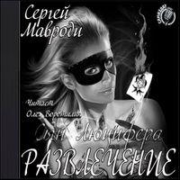Сергей Мавроди «Развлечение»