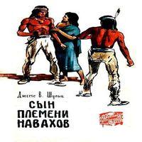 Джеймс Уиллард Шульц «Сын племени Навахов»