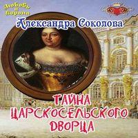 Александра Соколова «Тайна Царскосельского дворца»