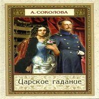 Александра Соколова «Царское гадание»