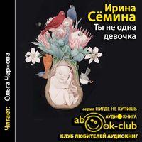 Ирина Сёмина «Ты не одна, девочка»