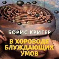 Борис Кригер «В хороводе блуждающих умов»