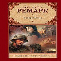 Эрих Мария Ремарк «Возвращение»