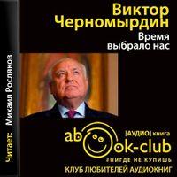Виктор Черномырдин «Время выбрало нас»