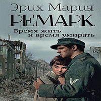 Эрих Мария Ремарк «Время жить и время умирать»