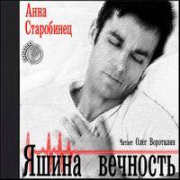 Анна Старобинец «Яшина вечность»