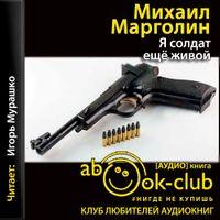 Михаил Марголин «Я солдат еще живой»
