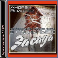 Андрей Вейцлер «Засада»