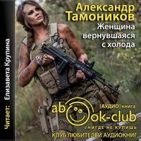 Александр Тамоников «Женщина, вернувшаяся с холода»