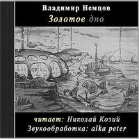 Владимир Немцов «Золотое дно»