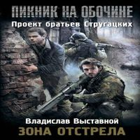 Владислав Выставной «Зона отстрела»