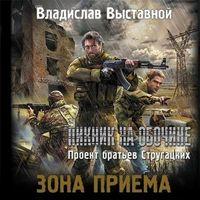Владислав Выставной «Зона приёма»