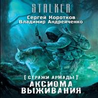 Сергей Коротков и Владимир Андрейченко «Аксиома выживания. Охота на зверя»