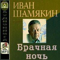 Иван Шамякин «Брачная ночь»
