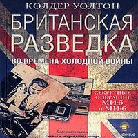 Колдер Уолтон «Британская разведка во времена холодной войны»