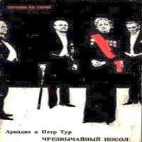 Ариадна и Пётр Тур «Чрезвычайный посол»