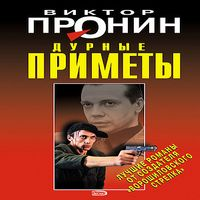 Виктор Пронин «Дурные приметы»