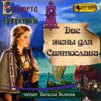 Елизавета Дворецкая «Две жены для Святослава»